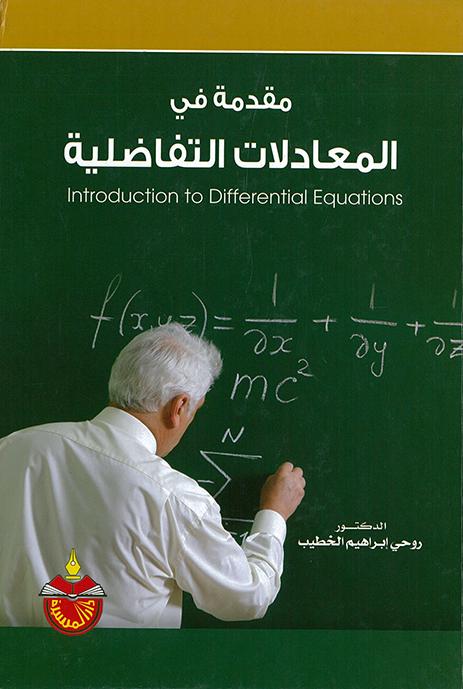 تطبيقات المعادلات التفاضلية في الهندسة، pdf