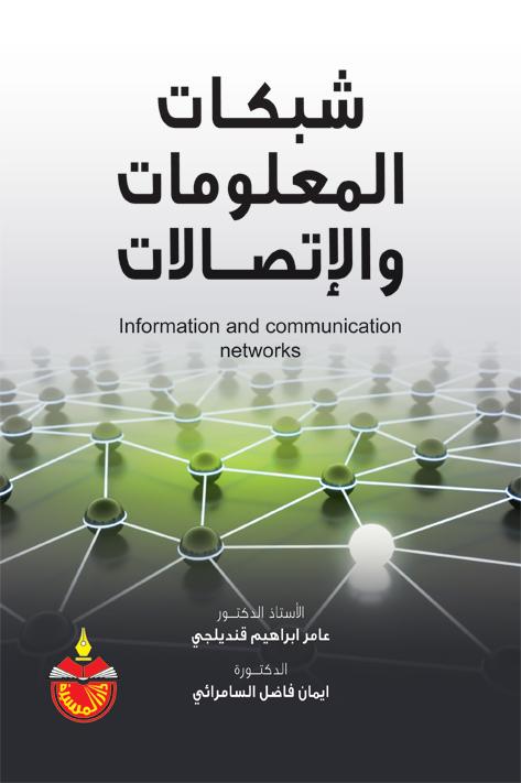 تحميل كتب علم المكتبات والمعلومات pdf