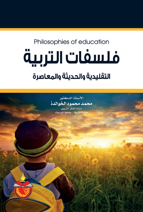 فلسفات التربية التقليدية والحديثة والمعاصرة pdf