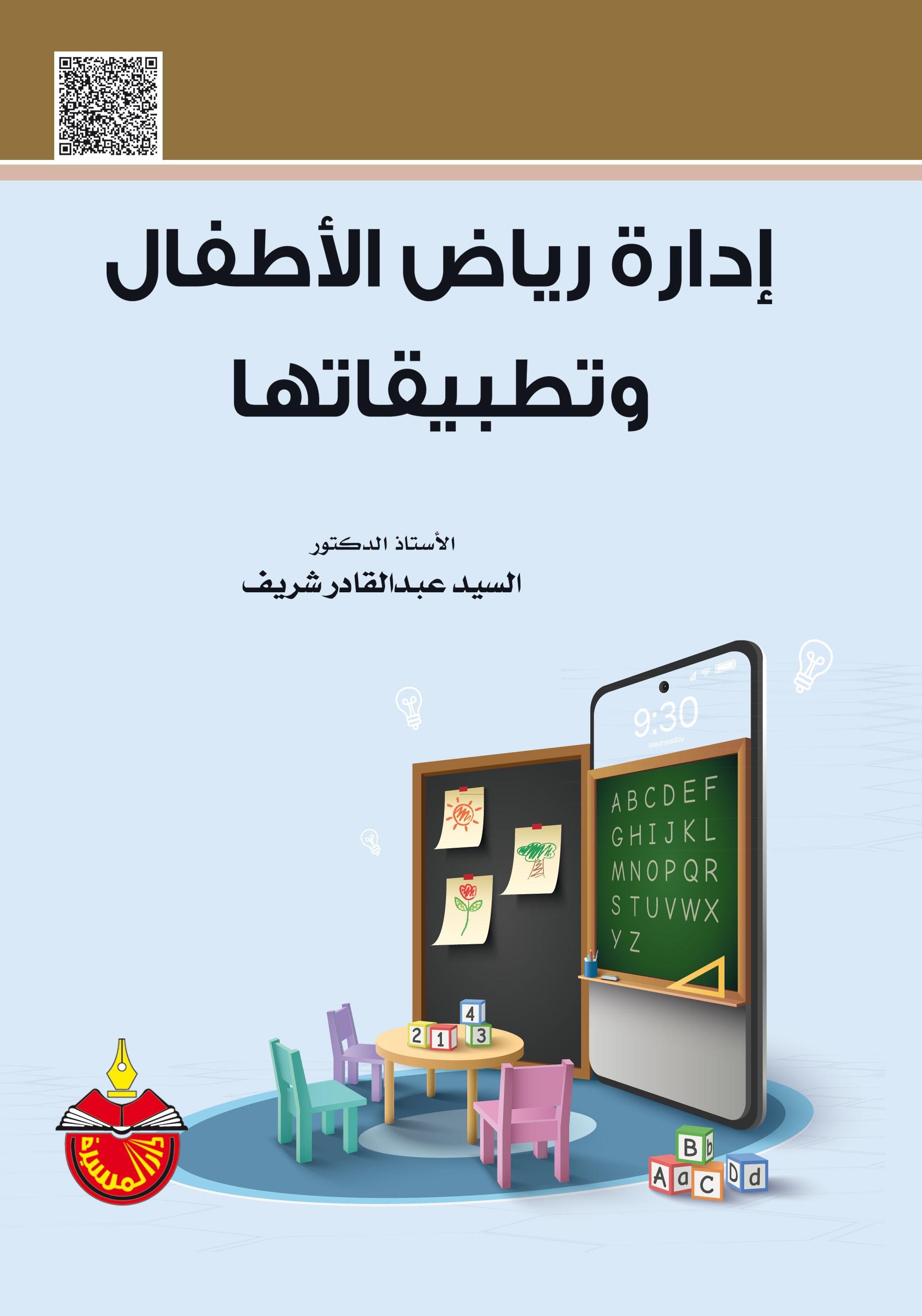 تحميل كتاب ادارة رياض الاطفال وتطبيقاتها
