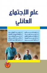 تحميل كتاب علم الاجتماع الصناعي والتنظيم محمد محمود الجوهري pdf
