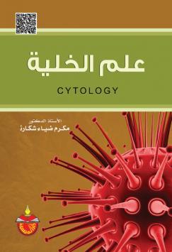 كتاب بيولوجيا الخلية ادوار شيبان
