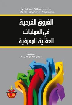 تحميل كتاب القدرات المعرفية