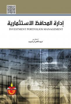 كتاب إدارة المحافظ الاستثمارية دريد كامل ال شبيب