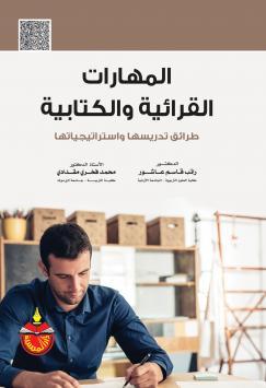 المهارات القرائية والكتابية pdf