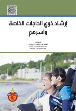 تحميل كتاب ارشاد ذوي الاحتياجات الخاصة واسرهم
