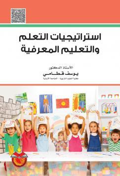 استراتيجيات التعلم والتعليم المعرفية يوسف محمود قطامي