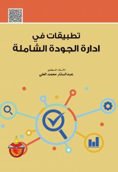 تحميل كتاب نظام إدارة الجودة في المختبرات الطبية