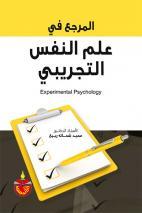 المرجع في علم النفس التجريبي