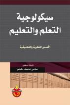 تحميل كتاب سيكولوجية التعلم والتعليم الاسس النظرية والتطبيقية pdf