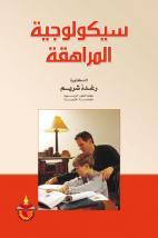 تحميل كتاب سيكولوجية المراهقة pdf