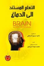 تحميل كتاب التعلم المستند الى الدماغ pdf