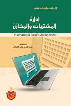كتاب إدارة المشتريات والمخازن pdf