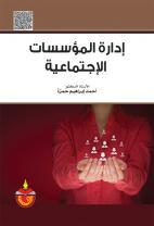 إدارة المؤسسات الاجتماعية pdf
