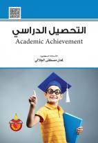 تحميل كتاب التحصيل الدراسي لمعان مصطفى الجلالي pdf