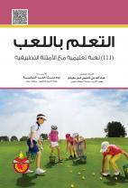 اسس بناء المناهج وتنظيماتها حلمي احمد الوكيل pdf
