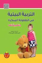 كتاب التربية البيئية pdf