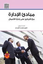 كتاب مبادئ الإحصاء الكتب التعليمية