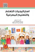 نظريات التعلم والتعليم يوسف محمود قطامي