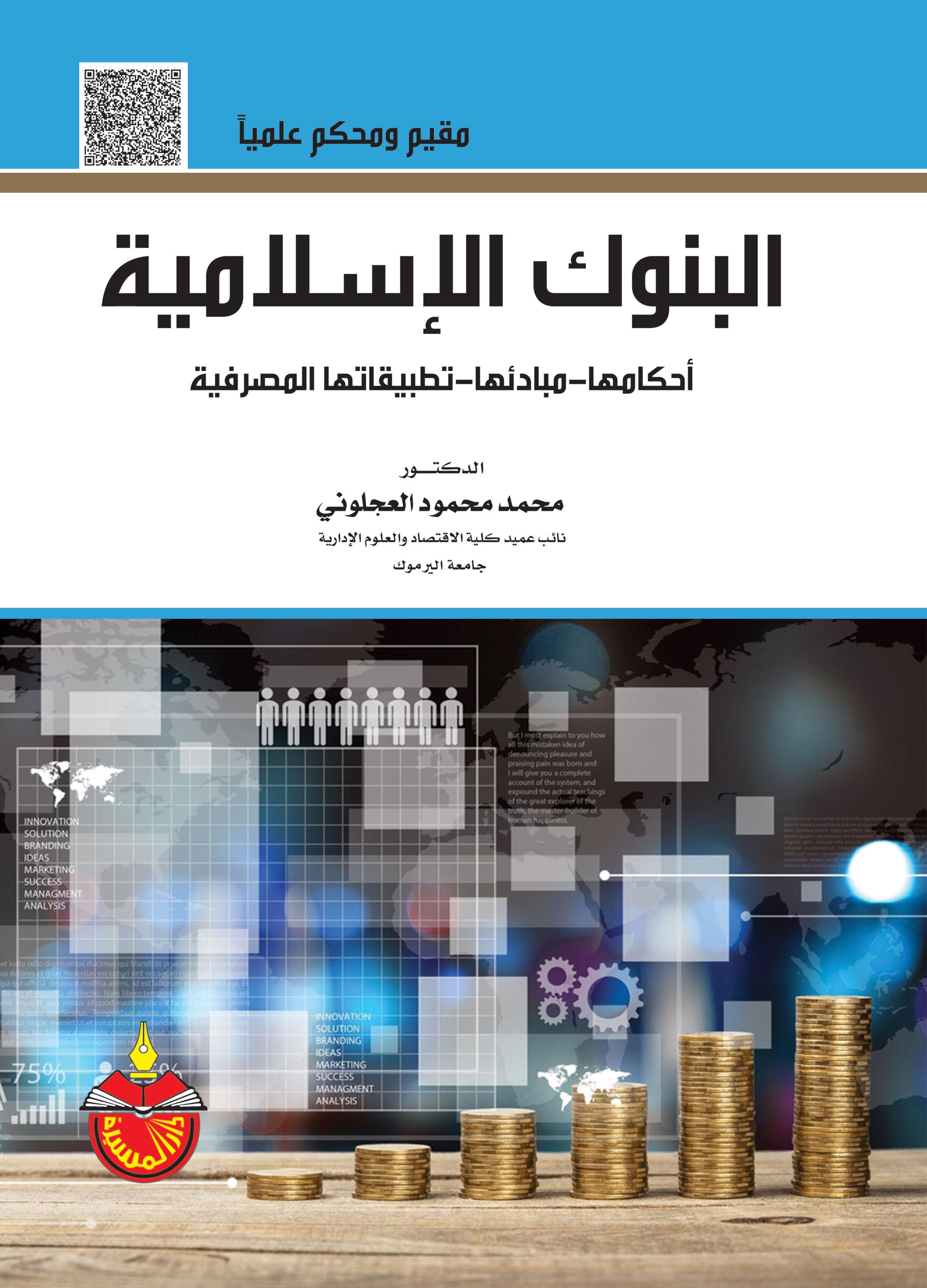البنوك الإسلامية - أحكامها ومبادئها وتطبيقاتها المصرفية