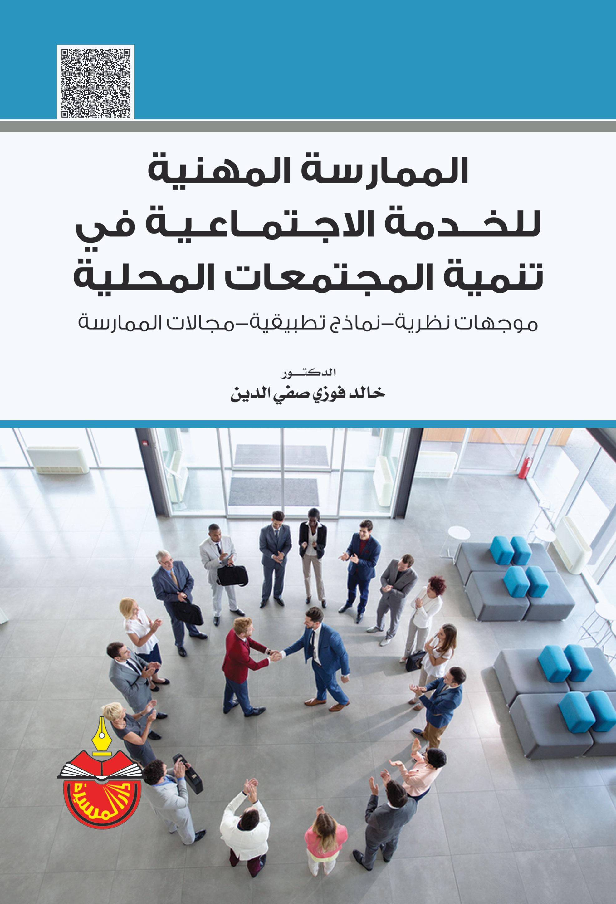 تنمية المجتمعات المحلية من منظور الخدمة الاجتماعية