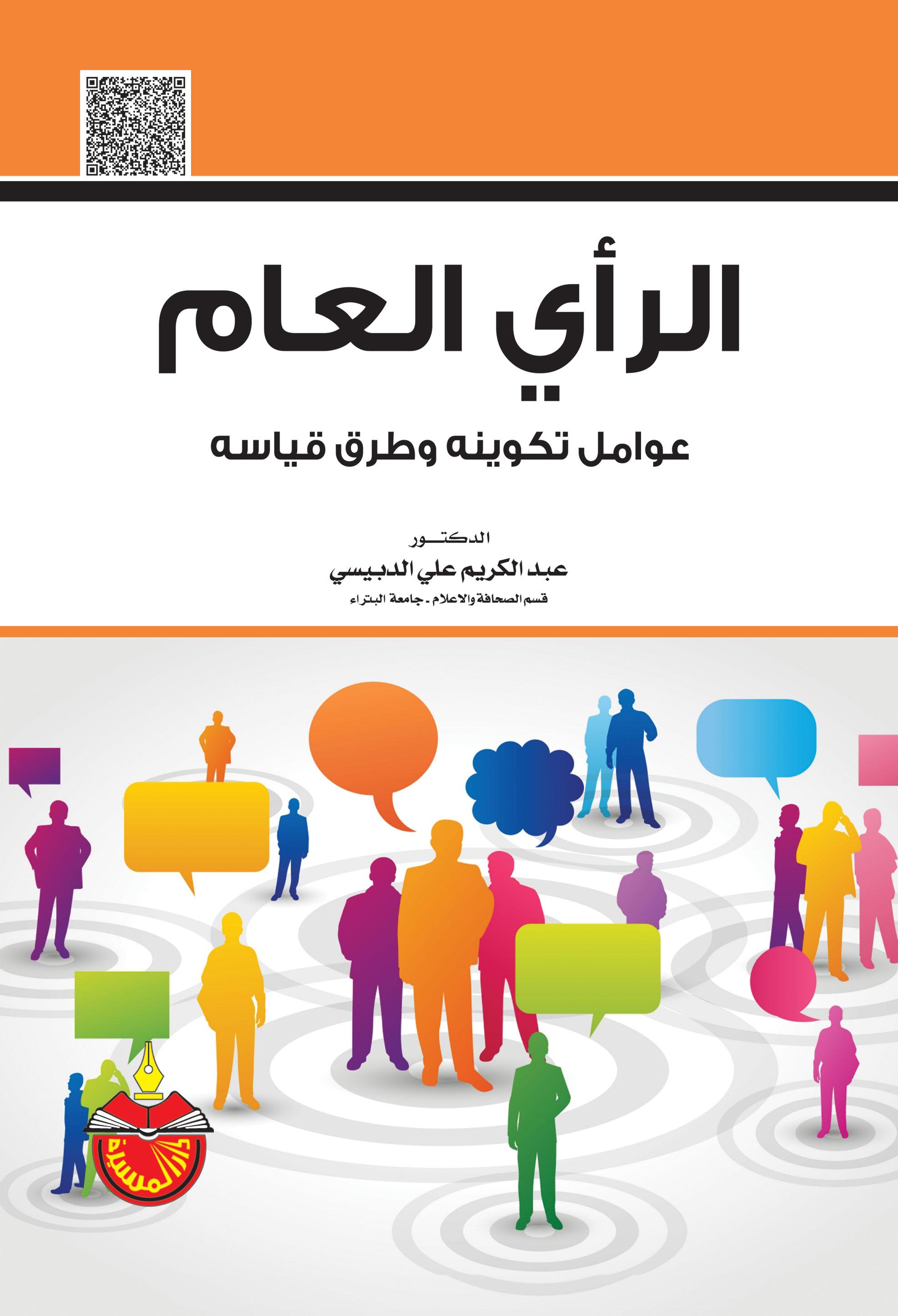 كتاب المدخل الى علم النفس العام pdf
