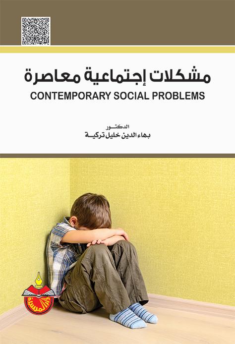 مشكلات اجتماعية معاصرة دار المسيرة