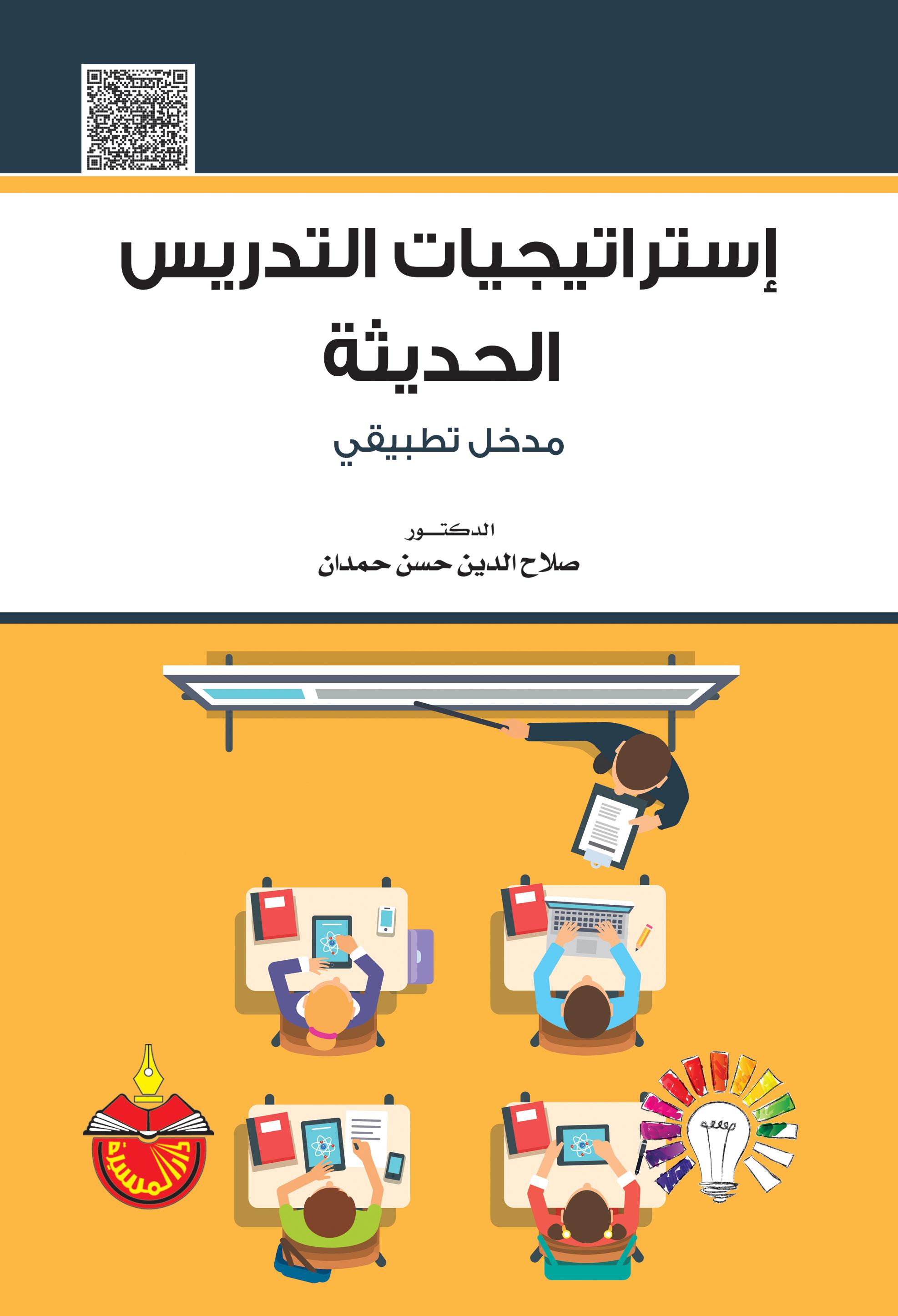 طرق التدريس العامة ومهارات تنفيذ وتخطيط عملية التدريس - عبد الرحمن عبد  السلام جامل