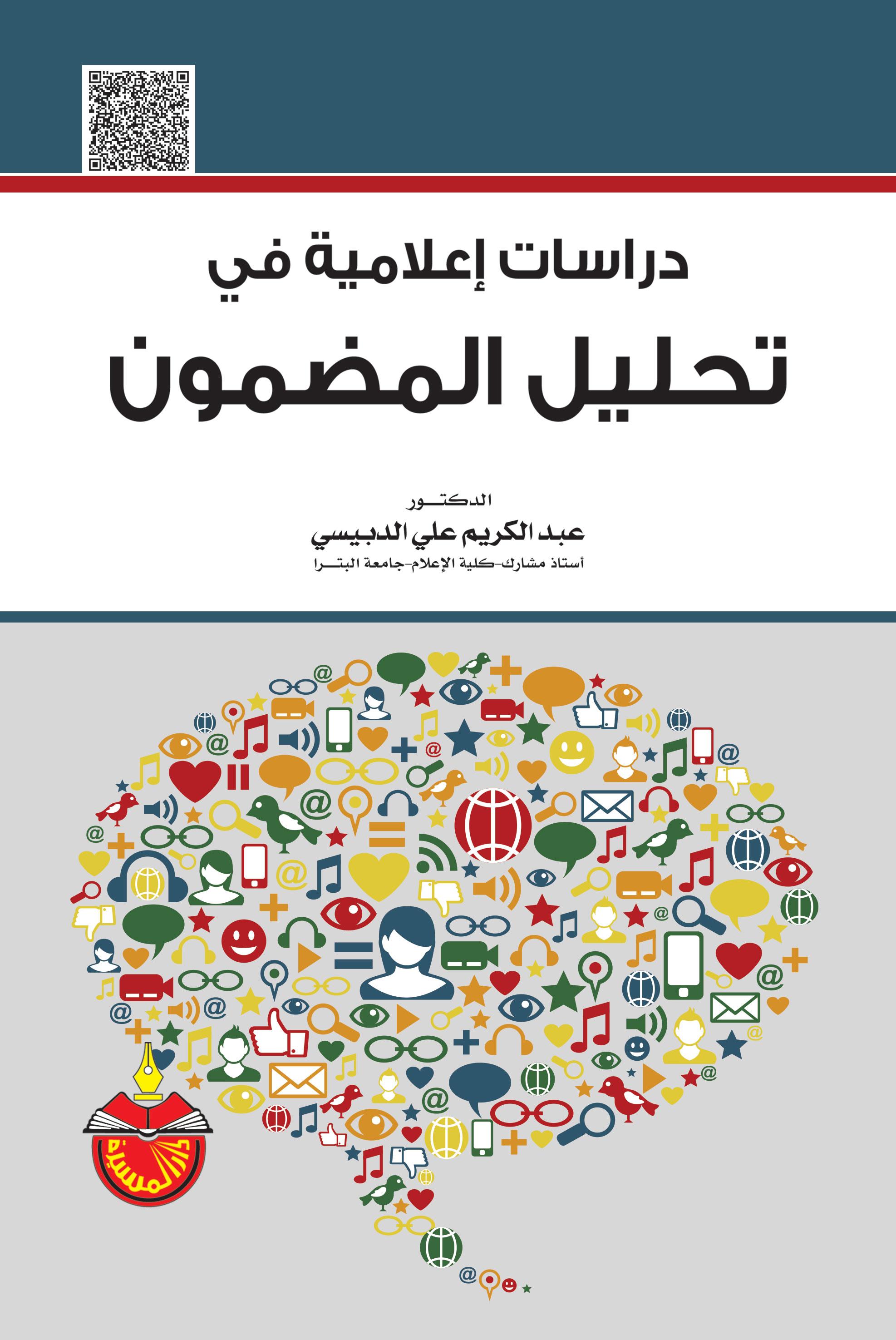 دراسات إعلامية في تحليل المضمون pdf