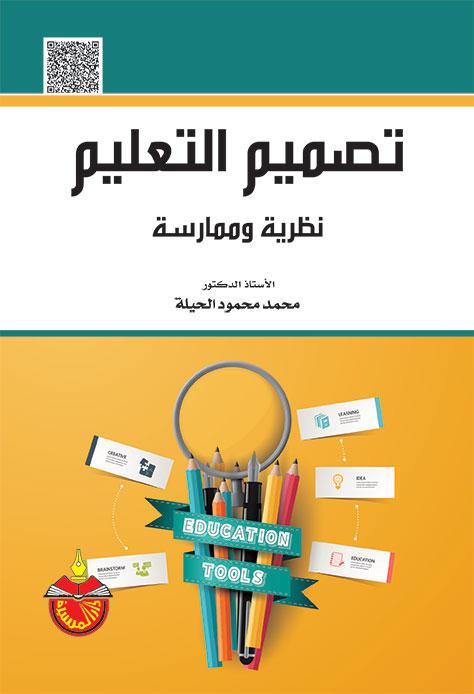 تحميل كتاب اساسيات التصميم الجرافيكي pdf